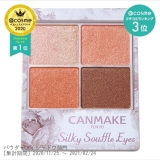 CANMAKE - キャンメイク シルキースフレアイズ07
