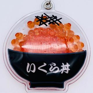 北海道限定 いくら丼キーホルダー(キャラクターグッズ)