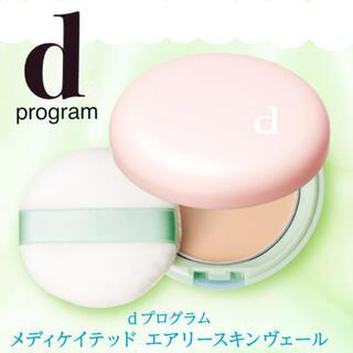 ディープログラム(d program)のdプログラム フェイスパウダー  メディケイテッド エアリースキンヴェール(フェイスパウダー)