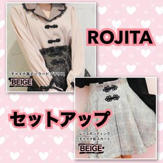 ロジータ(ROJITA)のROJITA_人気セットアップ(期間限定販売)(セット/コーデ)