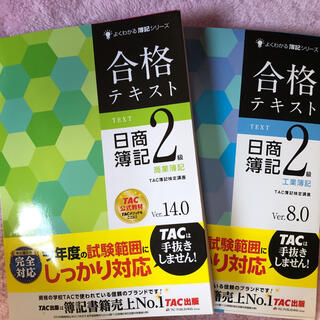 TAC出版 - 日商簿記 2級