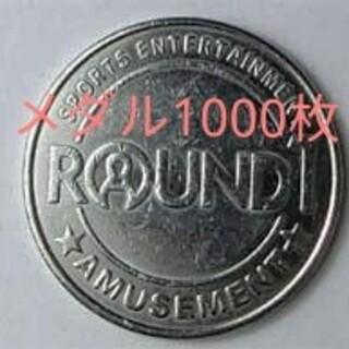 ROUND1メダル(ボウリング場)