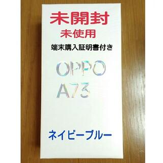 OPPO - ★未開封★  OPPO A73 ネイビーブルー 新品未使用