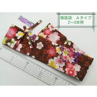 在庫残少柄 篠笛袋 Aタイプ 桜柄 74番 約16ミリ篠笛2~3本用 薄手軽め(横笛)