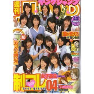 美少女20名制服コレクション「ヤングジャンプ」川村ゆきえ戸田恵梨香女子高校生