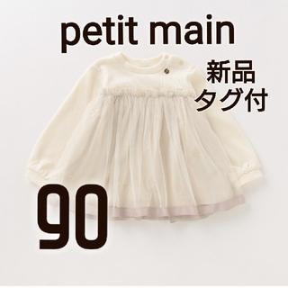 petit main - 新品 タグ付 petit main  星チュールドッキングTシャツ 90