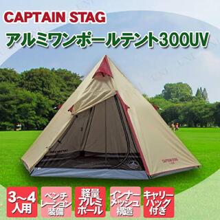 CAPTAIN STAG - 【新品】キャプテン スタッグ アルミワンポールテント300UV