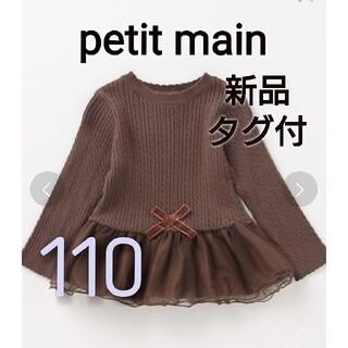 petit main - 新品 タグ付 プティマイン 今季 裾チュールつきニット モカ 春