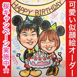 ❤️可愛い似顔絵オーダー❤️人気❣️コスプレ 記念日 誕生日