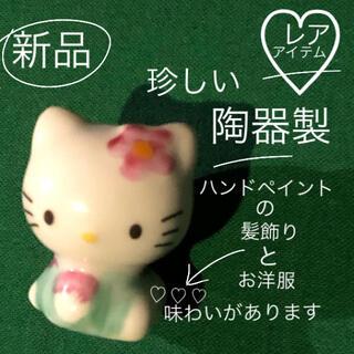 新品 激レア 陶器製 Kitty マスコット ピンク色 ペパーミントグリーン