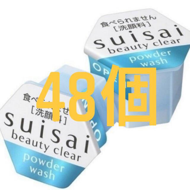 Kanebo(カネボウ)のスイサイ suisai 酵素洗顔パウダー 48個 オバジ ファンケル コスメ/美容のスキンケア/基礎化粧品(洗顔料)の商品写真
