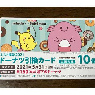 ミスタードーナツ ドーナツ引換カード 10個