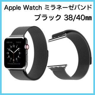 Apple Watch アップルウォッチ 黒 38/40 ベルト バンド(金属ベルト)