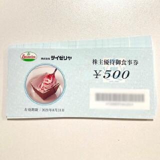 サイゼリア 10000万円分商品券(レストラン/食事券)