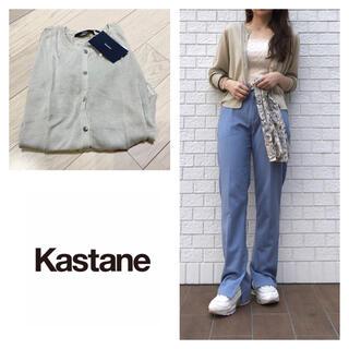 Kastane - 新品 カスタネ シアーニットカーディガン