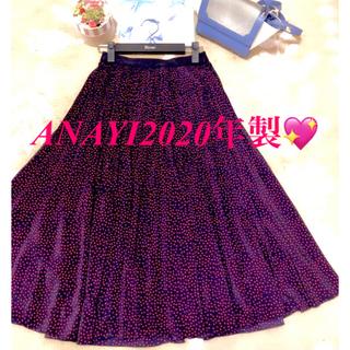アナイ(ANAYI)のアナイ ANAYI ❤️2020年製✨美品【スクエアドットプリントスカート36】(ロングスカート)