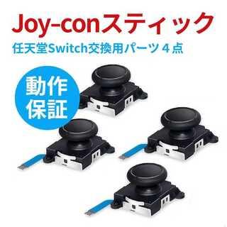 【4点】任天堂 Switch スイッチ Joy-Con ジョイコン 修理パーツ