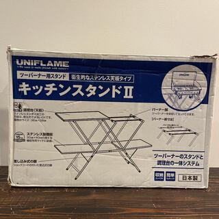 ユニフレーム(UNIFLAME)の【meee様専用】ユニフレーム キッチンスタンドⅡ(調理器具)