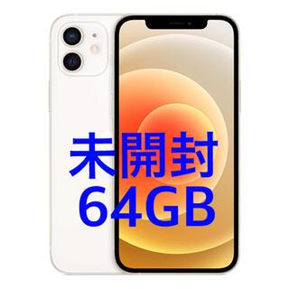 Apple - 新品未開封 iPhone12 64GB ホワイト SIMフリー