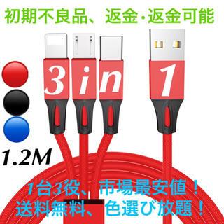 アイフォーン(iPhone)のiPhoneケーブル、3in1 USBケーブル1.2M 色選び放題(レッド)(バッテリー/充電器)