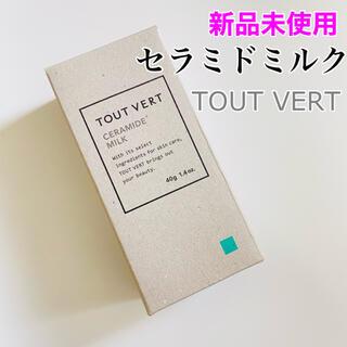 【新品未使用】トゥヴェール セラミドミルク 保湿乳液 40g