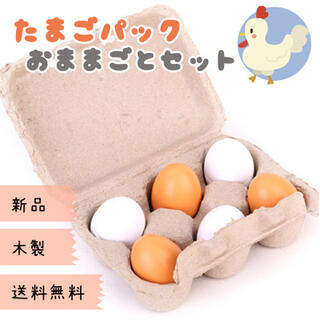 新品☆☆№183 卵パック おままごとセット