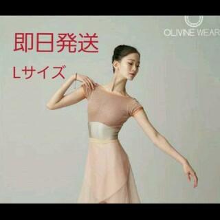 チャコット(CHACOTT)の新品タグ付き olivinewear ダリア コーラルカラーLサイズ(ダンス/バレエ)