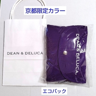 ディーンアンドデルーカ(DEAN & DELUCA)のDEAN&DELUCA 京都限定カラー エコバッグDEAN&DELUCA ショ(エコバッグ)