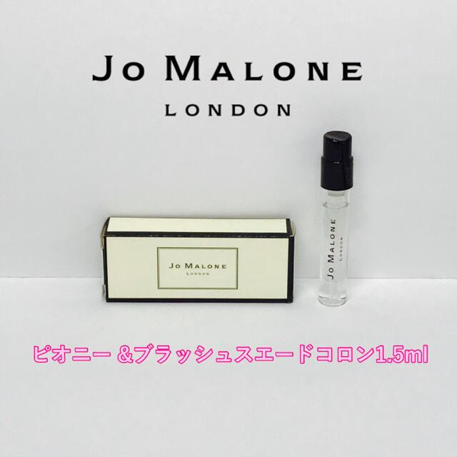 Jo Malone(ジョーマローン)のジョーマローン 香水 ピオニー&ブラッシュスエードコロン コスメ/美容の香水(ユニセックス)の商品写真
