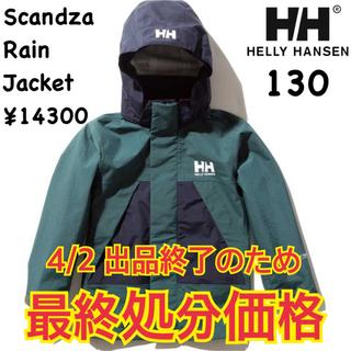 HELLY HANSEN - HELLY HANSEN ヘリーハンセン★スカンザレインジャケット/キッズ130