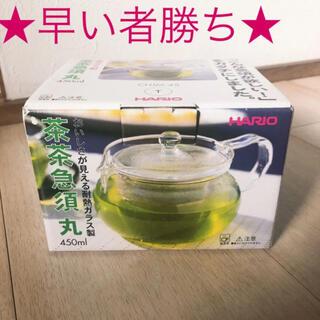HARIO - ⭐早い者勝ち⭐ ハリオ 茶茶急須丸 耐熱 ガラス 450ml  急須 ティー