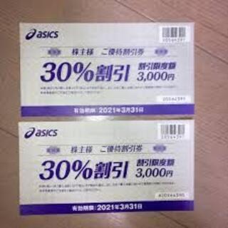 アシックス 株主優待30%割引2枚(ランニング/ジョギング)