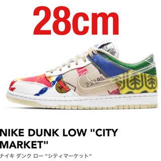 NIKE - ダンク ロー シティマーケット 28cm dunk
