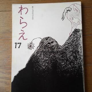 慶応漫画クラブ わらえ17(一般)