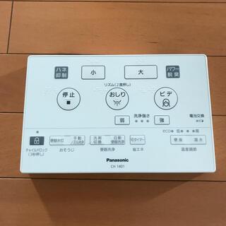 Panasonic - パナソニック アラウーノS II リモコン
