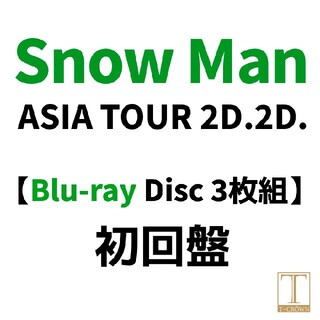 Johnny's - (新品)Snow Man ASIA TOUR 2D.2D. Blu-ray 初回