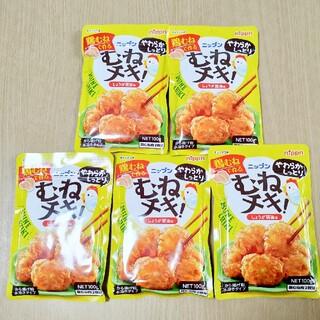 ニッシンセイフン(日清製粉)のヒイにゃ様専用 日本製粉 むねチキ!から揚げ粉 100g   5袋(レトルト食品)