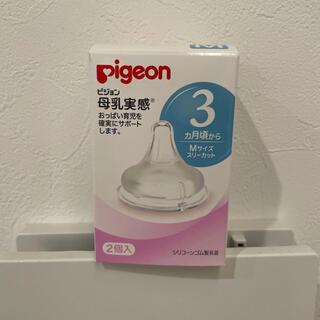 ピジョン(Pigeon)のピジョン 母乳実感 シリコーンゴム乳首 M(哺乳ビン用乳首)