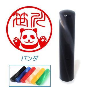 パンダのイラスト入りアクリル印鑑  12mm 【送料込み】(はんこ)