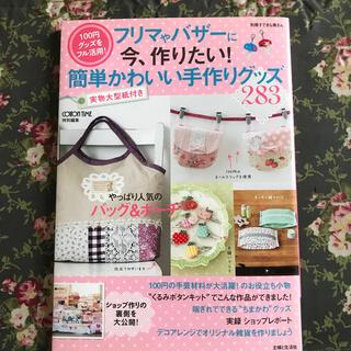 主婦と生活社 - フリマやバザ-に今、作りたい!簡単かわいい手作りグッズ 100円グッズをフル活用