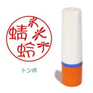 トンボのイラスト入りネーム印(シャチハタタイプ) 【送料込み】(はんこ)
