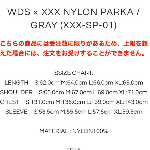 SEA(シー)のWDS × XXX Nylon Parka Pants Gray L 送料込み メンズのトップス(パーカー)の商品写真