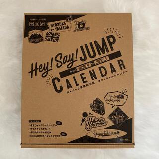 Hey! Say! JUMP - Hey! Say! JUMP カレンダー 2020.4-2021.3