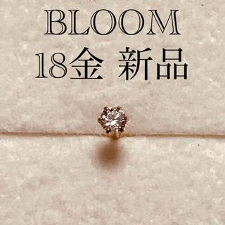 BLOOM - BLOOM 18金ピアス片方