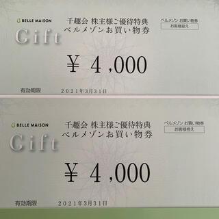ベルメゾン - 千趣会 ベルメゾン 株主優待 4000円券×2枚
