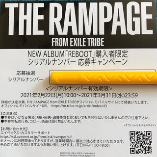 THE RAMPAGE - RAMPAGE REBOOT シリアルナンバー