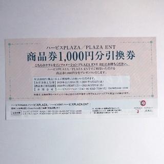 ハービスPLAZA/PLAZA ENT 商品券1,000円分引換券(ショッピング)
