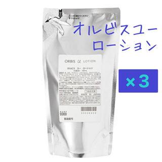ORBIS - ☆ORBIS オルビス☆ オルビスユー ローション 詰め替え 3袋セット