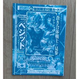 ドラゴンボール(ドラゴンボール)のスーパードラゴンボールヒーローズ ベジット(シングルカード)
