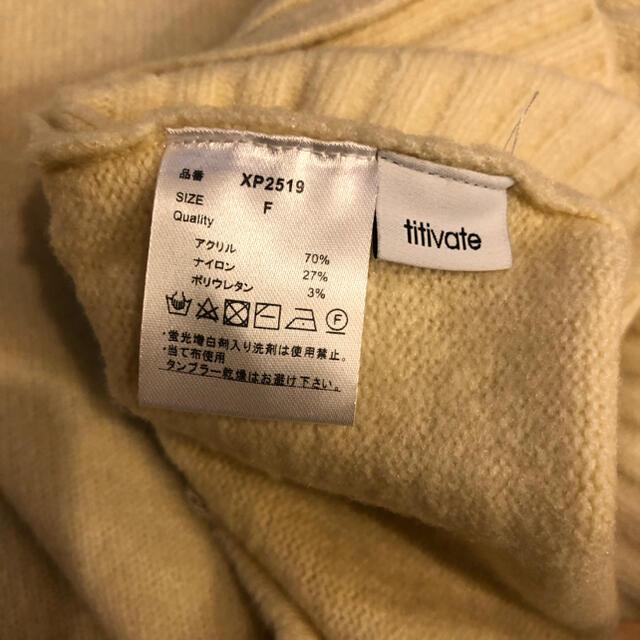 titivate(ティティベイト)のtitivate ニット セーター レディース レディースのトップス(ニット/セーター)の商品写真